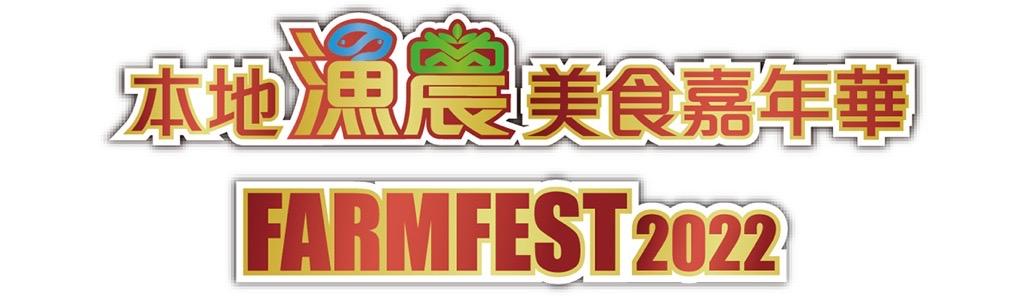 Farmfest 2022